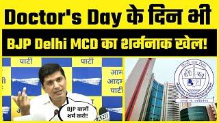 शर्मनाक! Doctor's Day के दिन भी लूटने की फ़िराक में थी BJP शाशित Delhi MCD  -  Saurabh Bharadwaj