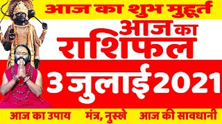 03 July 2021 AAJ KA RASHIFAL   आज का राशिफल   Today Horoscope   आज का उपाय   Daati Ji Maharaj