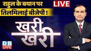 Rahul Gandhi के बयान पर तिलमिलाई BJP ! mukhtar abbas naqvi, Kiren Rijiju#dblive Khari Khari rajiv ji