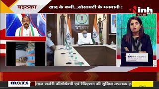 Chhattisgarh News || Agriculture Minister Ravindra Choubey, खाद के कमी सोसायटी के मनमानी !