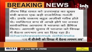 Congress MP Vivek Tankha का Tweet, Uttarakhand में मचे सियासी घमासान पर तंज