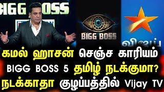 கமல் செஞ்ச காரியம் ,BIGG BOSS 5 TAMIL நடக்குமா  நடக்காதா   BIGG BOSS 5 TAMIL   Kamal Hasan  Vijay Tv