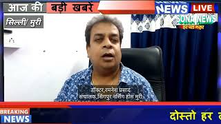 Doctor day पर विशेष सिंगपुर नर्सिंग होम मुरी Doctor, Ramnesh Prasad