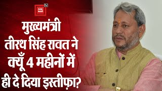 उत्तराखंड के मुख्यमंत्री Tirath Singh Rawat ने 4 महीनों में ही दे दिया इस्तीफ़ा, जानिये क्यों?
