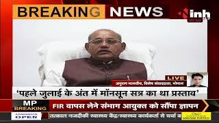 MP Vidhan Sabha Speaker Girish Gautam बोले - July में नहीं होगा Madhya Pradesh विधानसभा का सत्र