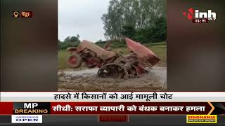 Chhattisgarh News    Pendra में किसान के उपर पलटा Tractor, खेत में जुताई करते वक्त हुआ हादसा
