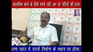 मुख्यमंत्री और स्वास्थ्य मंत्री का विवाद प्रदेश के लिये घातक - Brijmohan Agrawal
