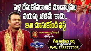 పెళ్లి చేసుకోవడానికి చూడాల్సినవి  Geetha Surendra Sharma  #JayaVinayakaMarriageBureau  Top Telugu TV