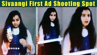 ????Video: Sivaangi ????First Ad Shooting spot | விளம்பரத்தில் நடிக்கும் Sivaangi