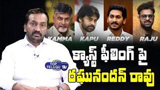క్యాస్ట్ ఫీలింగ్ పై రఘునందన్ రావు.. | BJP MLA Raghunandan Rao About Cast Feeling | Top Telugu TV