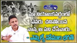 MLA Nomula Bhagath Emotional About His Father | BsTalkShow | CM KCR | TopTeluguTV