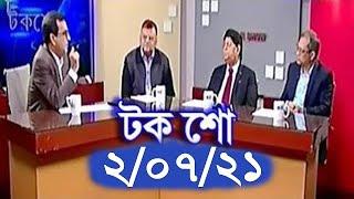 Bangla Talk show  বিষয়: বেগম জিয়াকে নিয়ে আইনমন্ত্রীর বক্তব্য রাজনৈতিক প্রতিহিংসার বহিঃপ্রকাশ: বিএনপি