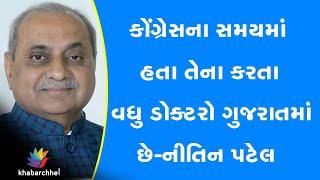 કોંગ્રેસના સમયમાં હતા તેના કરતા વધુ ડોક્ટરો ગુજરાતમાં છે-નીતિન પટેલ