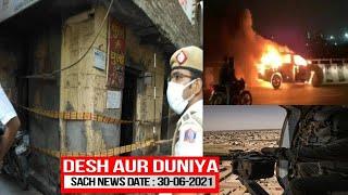 Ek Ghar Mein Hua Cylinder Blast | 4 Log Ki Hui Maut | SACH NEWS KHABARNAMA | 30-06-2021 |