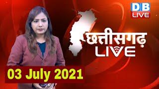 Chhattisgarh bulletin : छत्तीसगढ़ की बड़ी खबरें | CG Latest News Today | 03 July 2021 | #DBLIVE