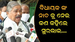 BJD MLA Dance Video Goes Viral | Reaction Of MLA Sura Routray