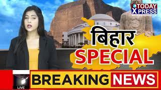 Bihar News Live|| सलाखों से बाहर आया कुख्यात मोहन ठाकुर|| Nitish Kumar Latest News|| Today Xpress||