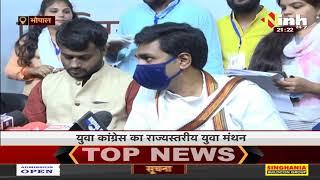Madhya Pradesh News || Bhopal, Congress का राज्य स्तरीय युवा मंथन कार्यक्रम