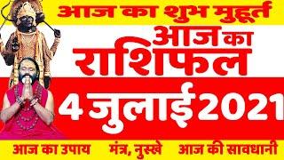 04 July 2021 AAJ KA RASHIFAL   आज का राशिफल   Today Horoscope   आज का उपाय   Daati Ji Maharaj
