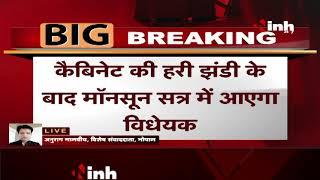 Madhya Pradesh News || 7 हजार अवैध कालोनियां जल्द होगी वैध, Bhopal में हैं 350 से ज्यादा अवैध कॉलोनी