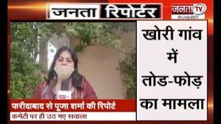 Janta Reporter: खोरी गांव में तोड़फोड़ का मामला, आमिर-किरण का तलाक समेत देखिए देश से जुड़े मुद्दों..