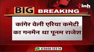 Chhattisgarh News    Jagdalpur, 3 लाख के इनामी नक्सली ने किया सरेंडर