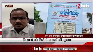 Chhattisgarh News    Durg में PM फसल बीमा सप्ताह शुरू, 2 फसल बीमा रथ रवाना