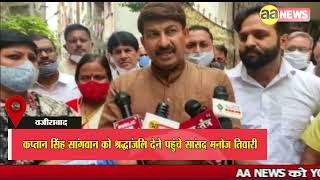 Delhi Wazirabad, कप्तान सिंह सांगवान को श्रद्धांजलि देने पहुंचे सांसद मनोज तिवारी