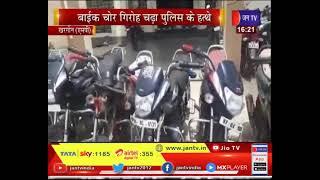 Khargone News   वाहन चेकिंग के दौरान पुलिस को मिली बड़ी सफलता, बाईक चोर गिरोह चढ़ा पुलिस के हत्थे