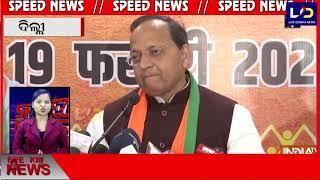 #Speed_News || #Live_Odisha_News || 03.07.2021