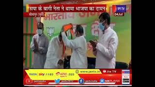 Sitapur News | समाजवादी पार्टी को एक और झटका, सपा के बागी नेता ने थामा भाजपा का दामन