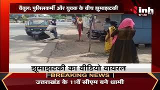 Madhya Pradesh News || Betul में पुलिसकर्मी और युवक के बीच झूमाझटकी, Video Viral