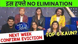 Is Hafte NO ELIMINATION, Agle Hafte Hoga Confirm Eviction Aur Milenge TOP 6 | Indian Idol 12