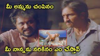 మీ నాన్నను నరికినం ఎం చేస్తావ్ | Gopichand Trisha Telugu Movie Scenes | Sathyaraj