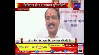 Rajasthan News | Digital होगा Rajasthan University, स्टूडेंट को Online उपलब्ध होंगे डॉक्यूमेंट