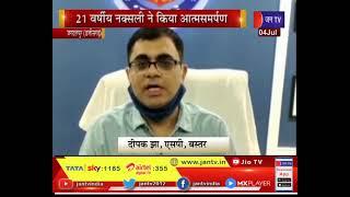 Chhattisgarh Jagdalpur News | 21 वर्षीय नक्सली पुनेम राजेश ने किया आत्मसमर्पण