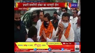 Chhattisgarh Jagdalpur News | प्रभारी सतगिरिशंकर का भानपुरी में कोंग्रस कार्यकर्ताओं ने किया स्वागत
