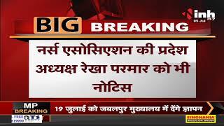 Madhya Pradesh News || Jabalpur, नर्सिंग हड़ताल मामले में HC में सरकार का जवाब