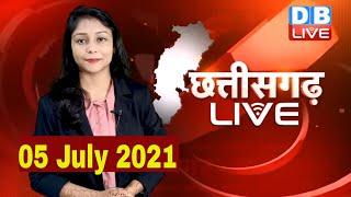 Chhattisgarh bulletin : छत्तीसगढ़ की बड़ी खबरें | CG Latest News Today | 05 July 2021 | #DBLIVE
