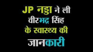 JP नड्डा ने शिमला के IGMC अस्पताल जाकर पूर्व मुख्यमंत्री वीरभद्र सिंह के स्वास्थ्य की ली जानकारी