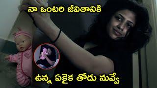 నా ఒంటరి జీవితానికి ఉన్న | Supriya Aysola Movie Scenes | Dhanraj | Bhavani HD Movies