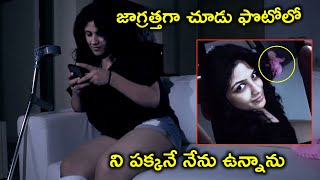 ఫొటోలో ని పక్కనే నేను ఉన్నాను | Supriya Aysola Movie Scenes | Dhanraj | Bhavani HD Movies