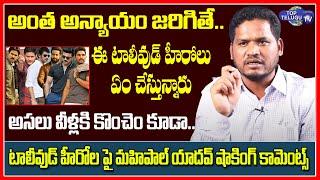 OU Student Mahipal Yadav Sensational Comments On Tollywood Heroes | BS Talk Show | Top Telugu TV