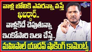 వాళ్ళ జోలికి ఎవరన్నా వస్తే  .. ఖబర్దార్ | OU Student Mahipal Yadav Shocking Comments | Top Telugu TV