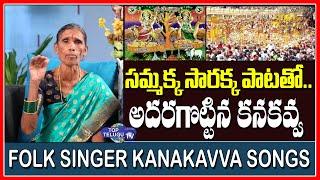Folk Singer Kanakavva Sammakka Sarakka Mind Blowing Singing Song | BS Talk Show | Top Telugu TV
