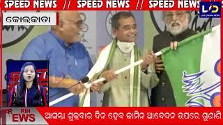 #Speed_News || #Live_Odisha_News || 05.07.2021