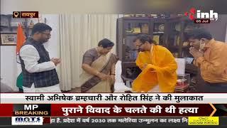 Chhattisgarh News || स्वामी अभिषेक ब्रह्मचारी और रोहित सिंह ने Governor Anusuiya Uikey से की मुलाकात