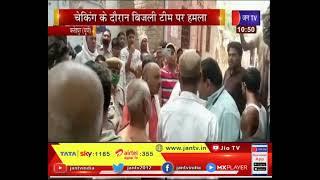 Fatehpur UP News   चेकिंग के दौरान बिजली टीम पर हमला