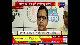 Bastar (Chhattisgarh) News | मिशन 2023 में जुटी छत्तीसगढ़ कांग्रेस, संभाग स्तरीय सम्मेलन का आयोजन