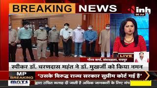 Dr. Shyama Prasad Mukherjee की Jayanti पर Vidhan Sabha में Dr. Charan Das Mahant ने किया नमन